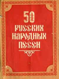 Народные песни 1999г исторические песни