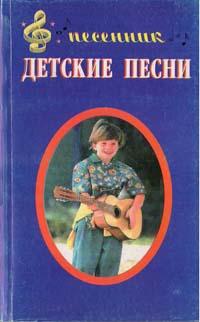 Песенник детские песни