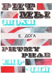 Евгений Дога Ноты Сонет