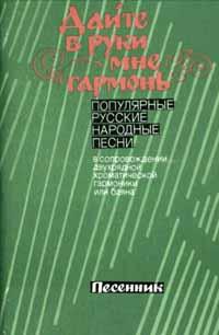 русские народные песни ноты