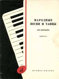 Ноты аккорды народные песни и танцы