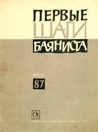 Вальс Гречанинова Скачать