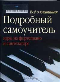 Самоучитель Игры На Клавишных.Rar